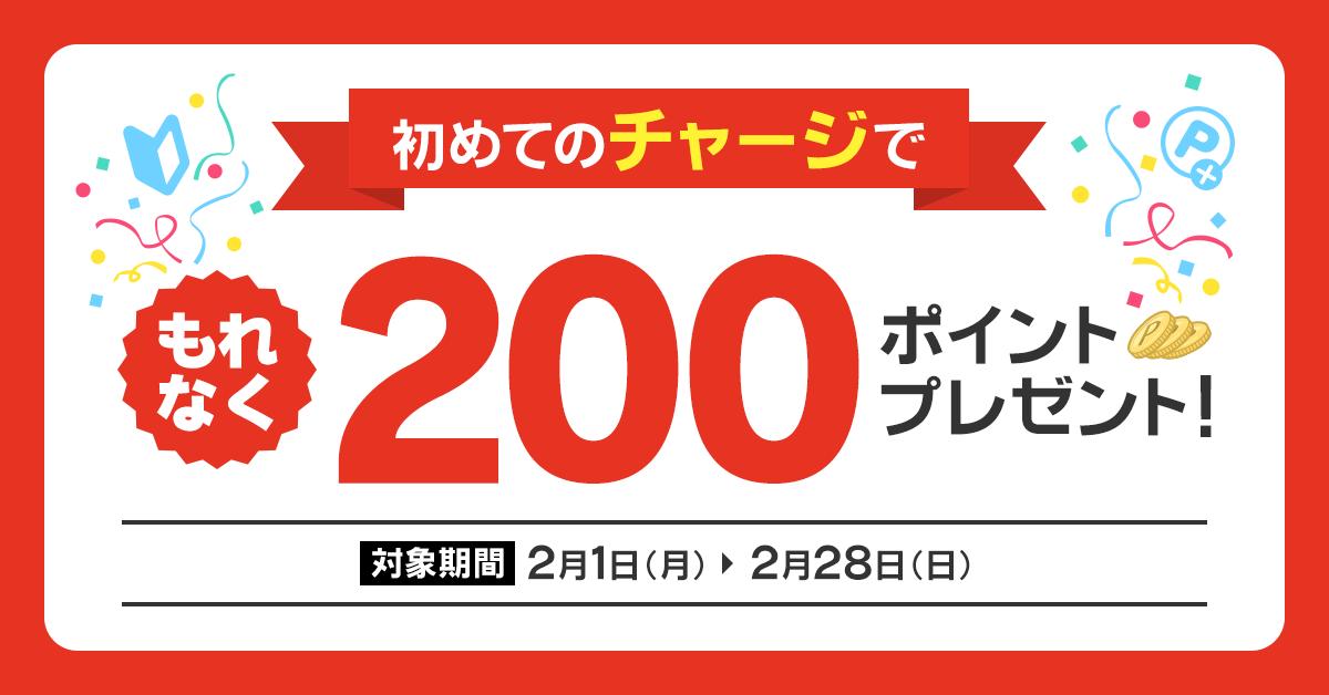 初めてのチャージでもれなく200ptプレゼント!