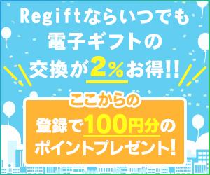 Regift(リギフト)